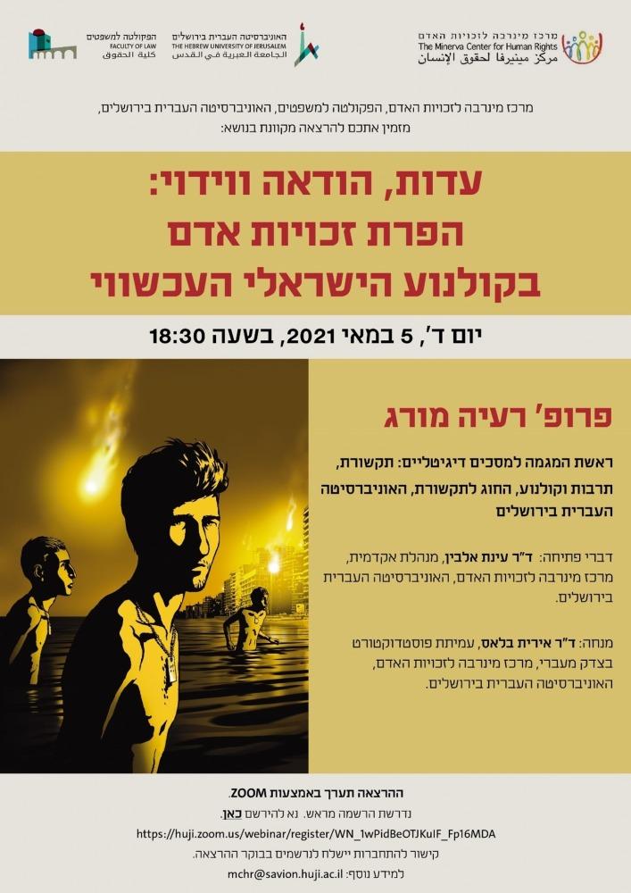 הרצאה מאת פרופ' רעיה מורג - עדות, הודאה ווידוי: הפרת זכויות אדם בקולנוע הישראלי העכשווי